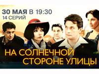 """На телеканале """"Русский бестселлер"""" стартует мелодрама """"На солнечной стороне улицы"""""""