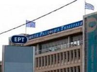 Безденежье вынудило греков закрыть государственный телеканал