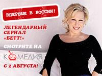 Телеканал Комедия ТВ впервые в России представляет премьеру сериала Бетт!