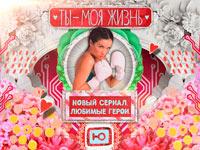 На телеканале Ю стартует сериал Ты - моя жизнь с Наталией Орейро