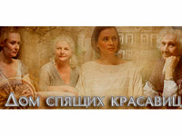 На канале Украина состоится премьера мелодрамы Дом спящих красавиц