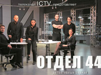На телеканале ICTV состоится премьера криминального сериала Отдел 44