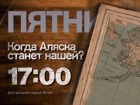 Канал РЕН ТВ покажет документальное расследование Когда Аляска станет нашей