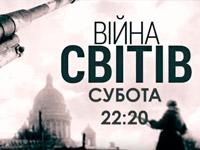 Телеканал 112 Украина представит собственный документальный фильм Война миров