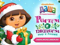 Nickelodeon представит новогодний выпуск проекта Растем и познаем мир с Дашей