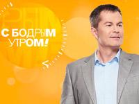 РЕН ТВ объявил кастинг ведущих программы С бодрым утром!