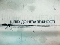 Ко Дню Независимости телеканал НЛО TV подготовил серию документальных фильмов
