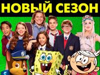 Телеканал Nickelodeon Россия представит осенний сезон премьерами шоу и сериалов