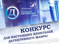 Телеканал Русский детектив проводит конкурс для любителей детективного жанра
