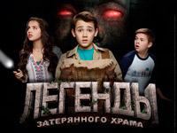 всётв Nickelodeon представляет новый фильм для всей семьи