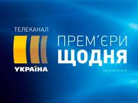 канал украина смотреть