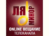 Телеканал Ля-минор начинает онлайн-вещание на портале redmediatv.ru